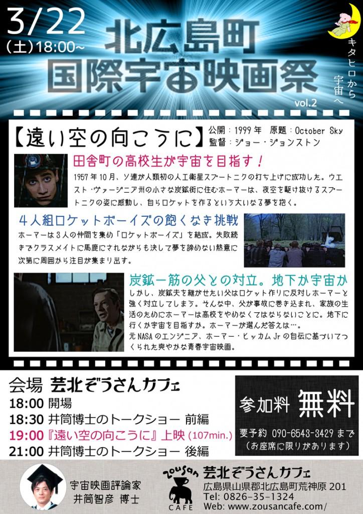20140322_第2回北広島町国際宇宙映画祭_800x1131pixel