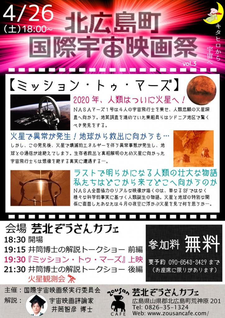 20140426_第3回北広島町国際宇宙映画祭_800x1131pixel