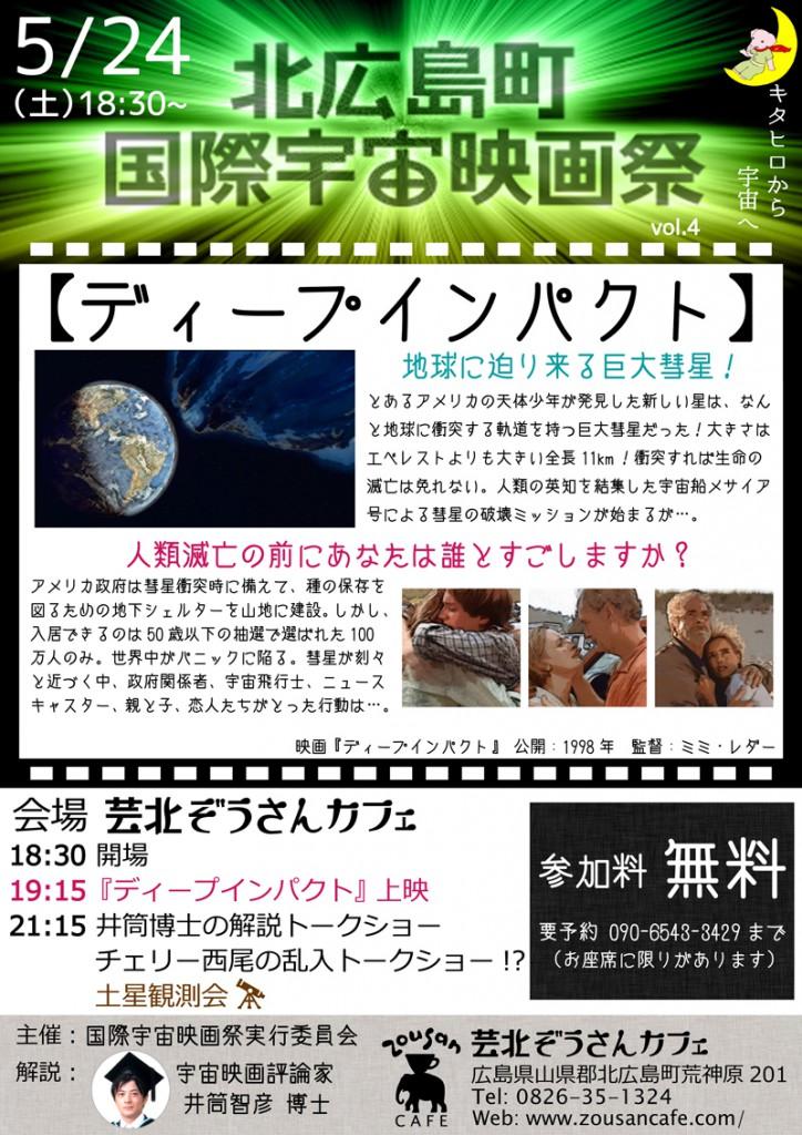 20140524_第4回北広島町国際宇宙映画祭_800x1131pixel