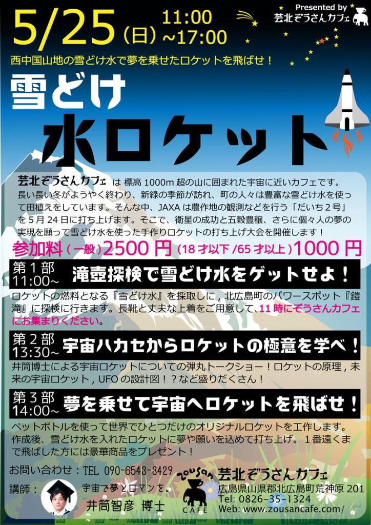 20140525_雪どけ水ロケット_800x1132pixel