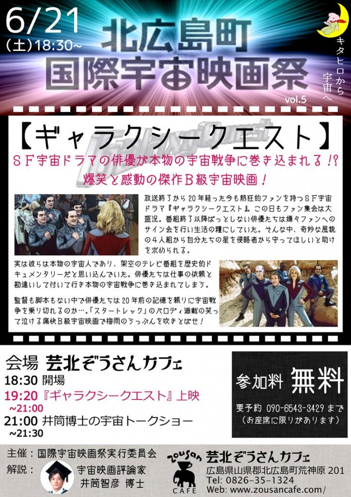 20140621_第5回北広島町国際宇宙映画祭_800x1131pixel